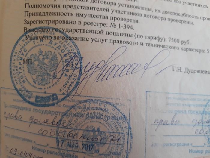 Может ли нотариус удостоверить договор который гражданин напечатал сам