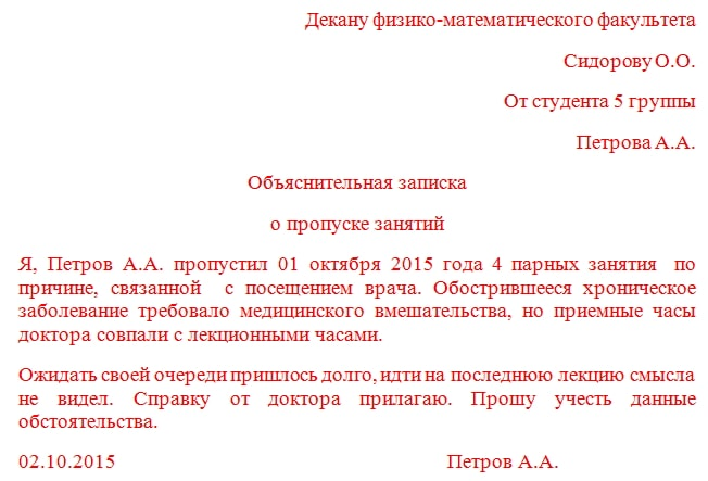 Медкомиссия при приеме на работу тк рф статья